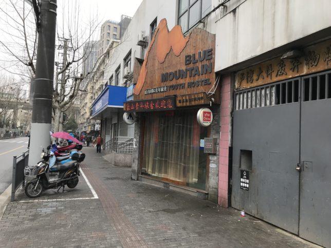 上海ブルーマウンテン 廬湾ユースホステル 外観